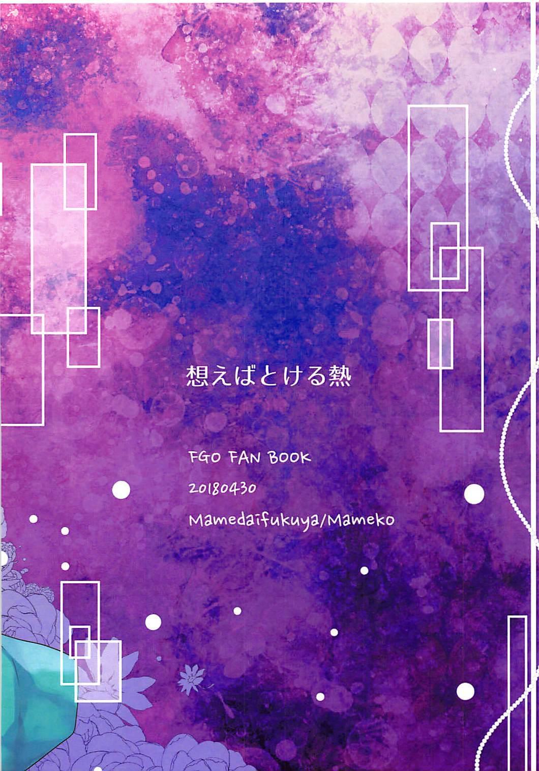 Omoeba Tokeru Netsu 25