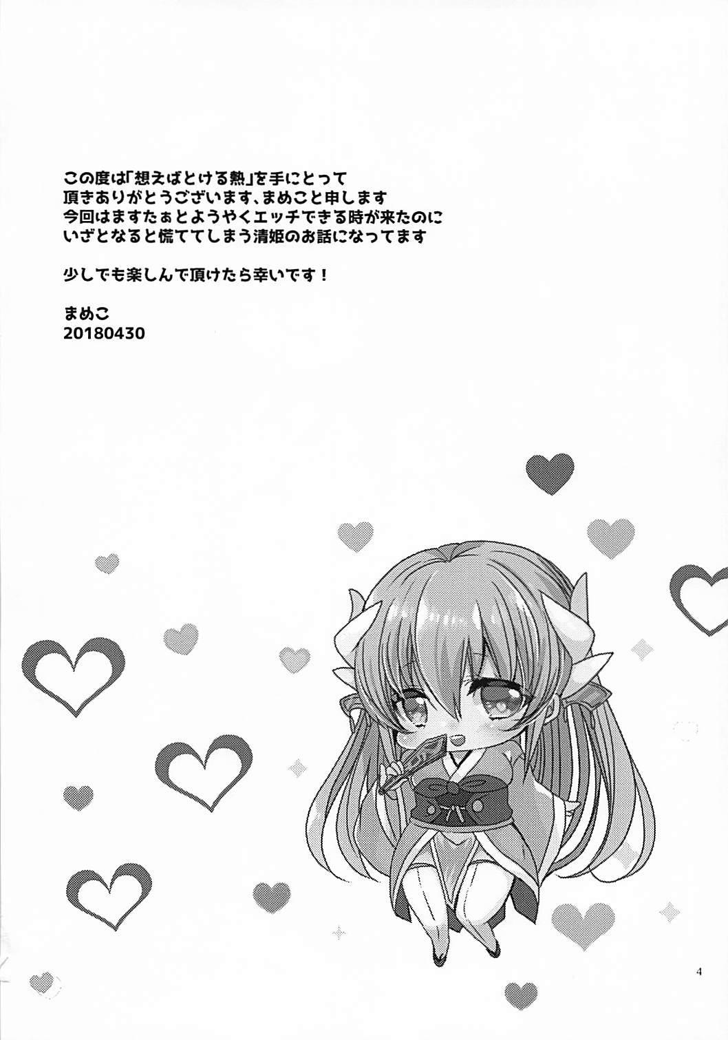 Omoeba Tokeru Netsu 2