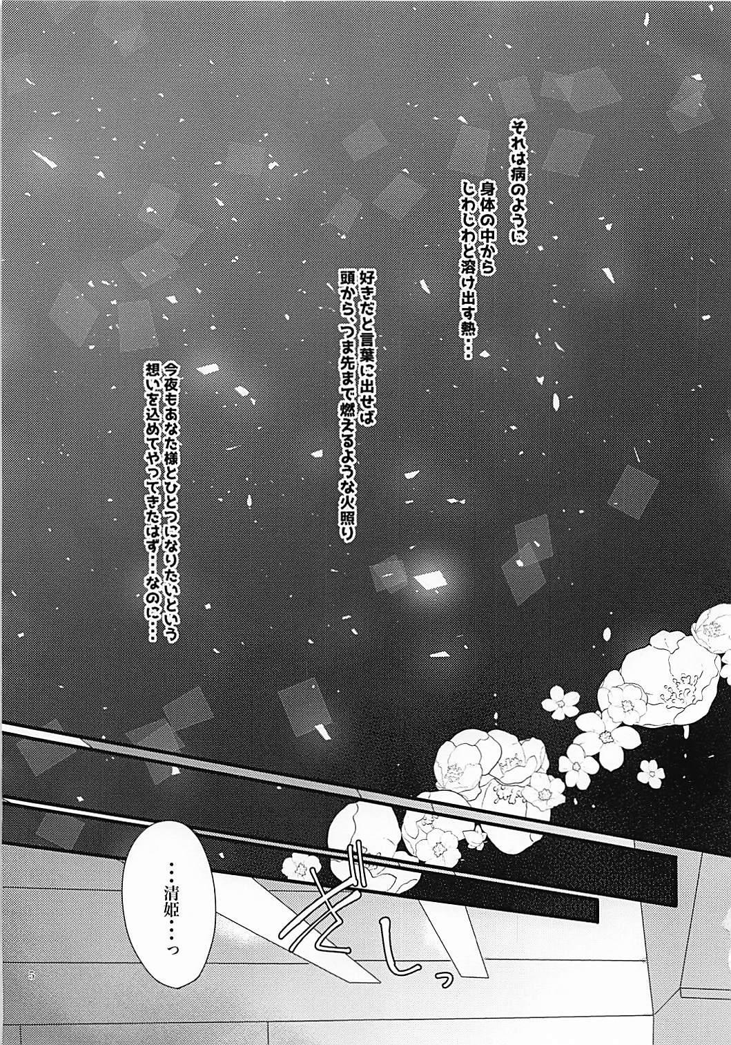 Omoeba Tokeru Netsu 3