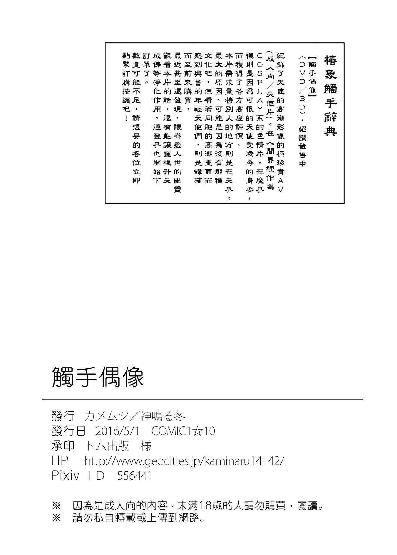 Syokusyu Guuzou - Syokusyu Idol | 觸手偶像 47