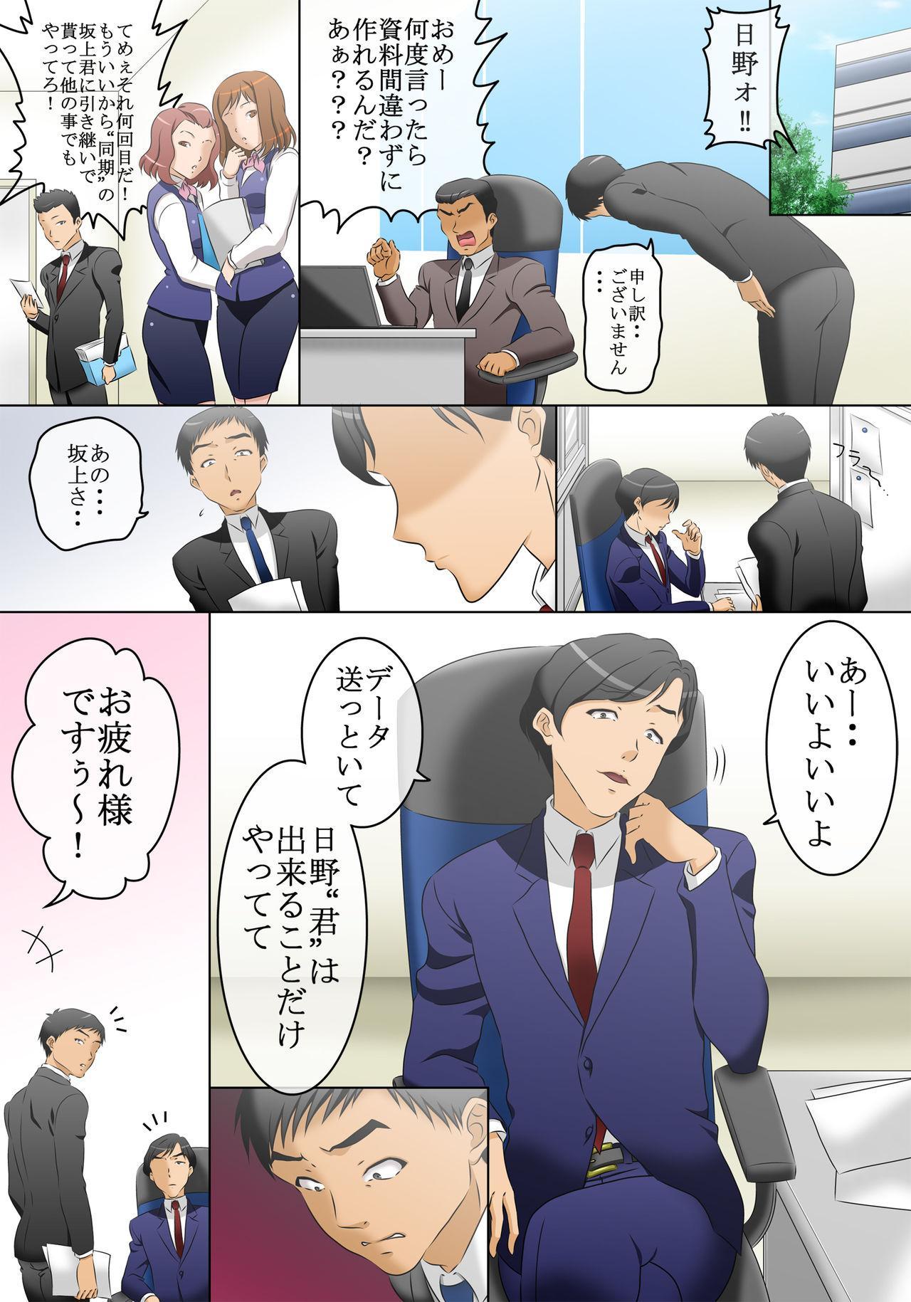 jikan teishi wo kaijo shitara 0