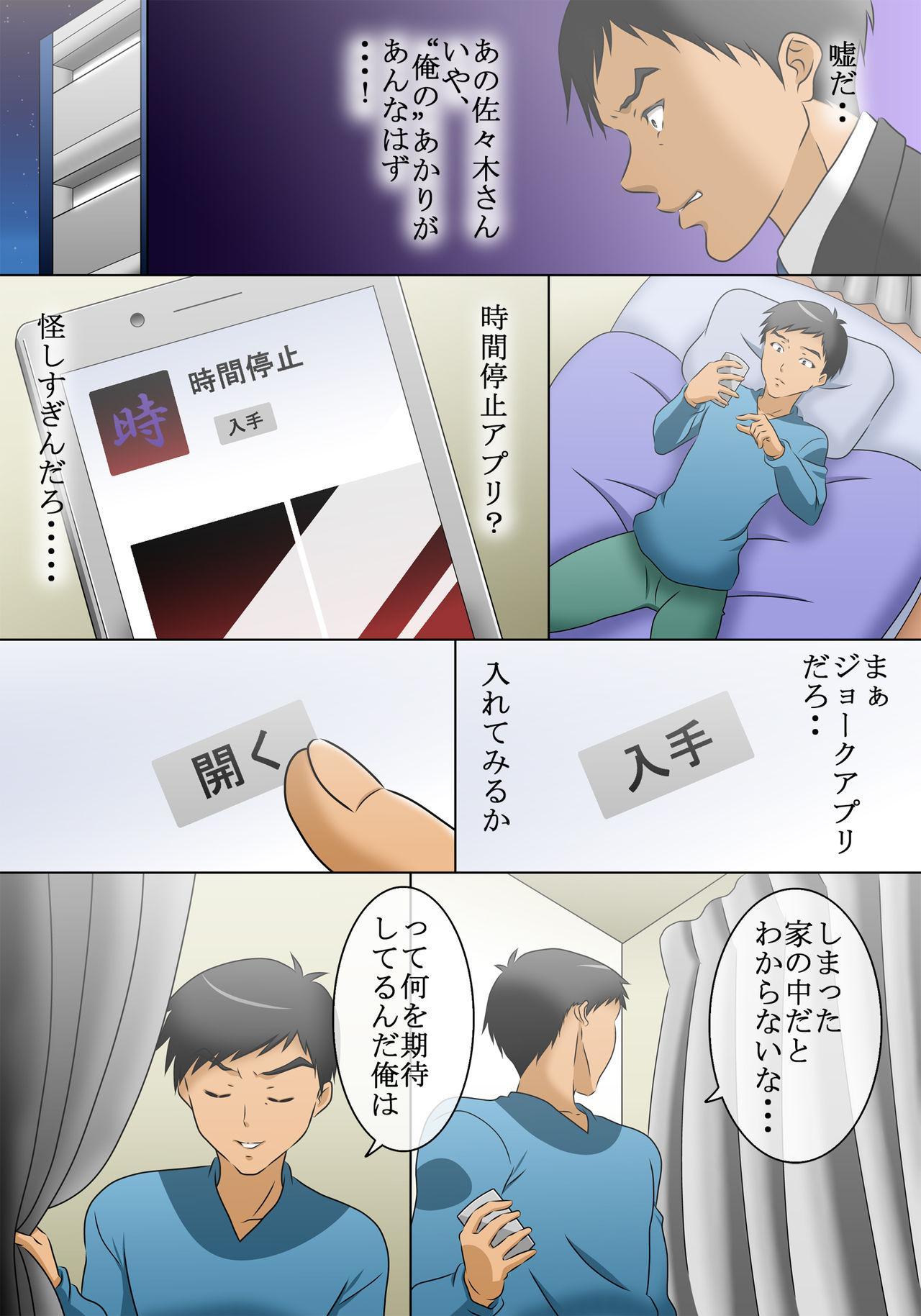 jikan teishi wo kaijo shitara 4
