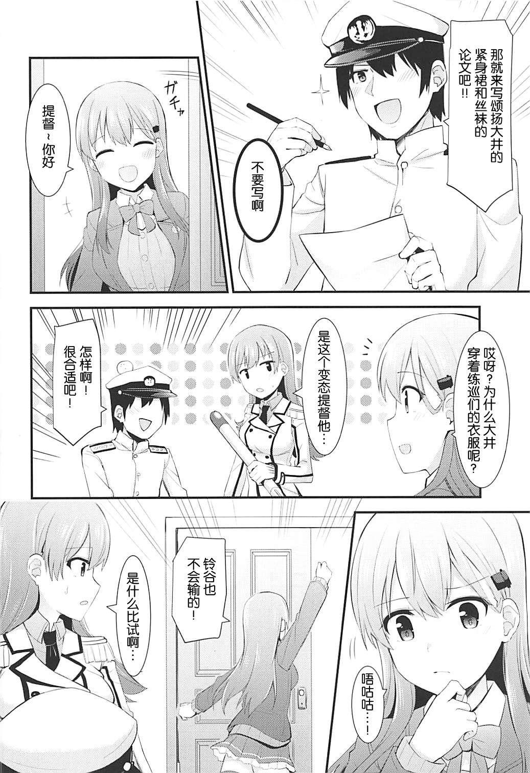 Renshuukan Ooi no Ishou Shoubu 5