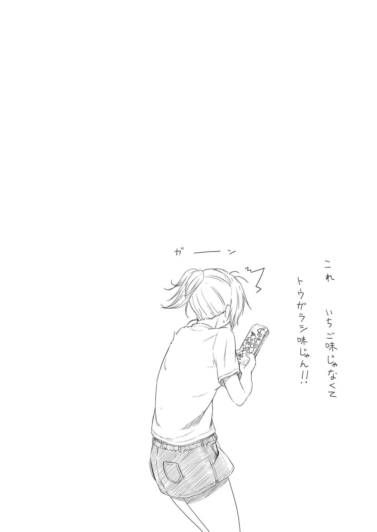 Shukushou Seikatsu 13