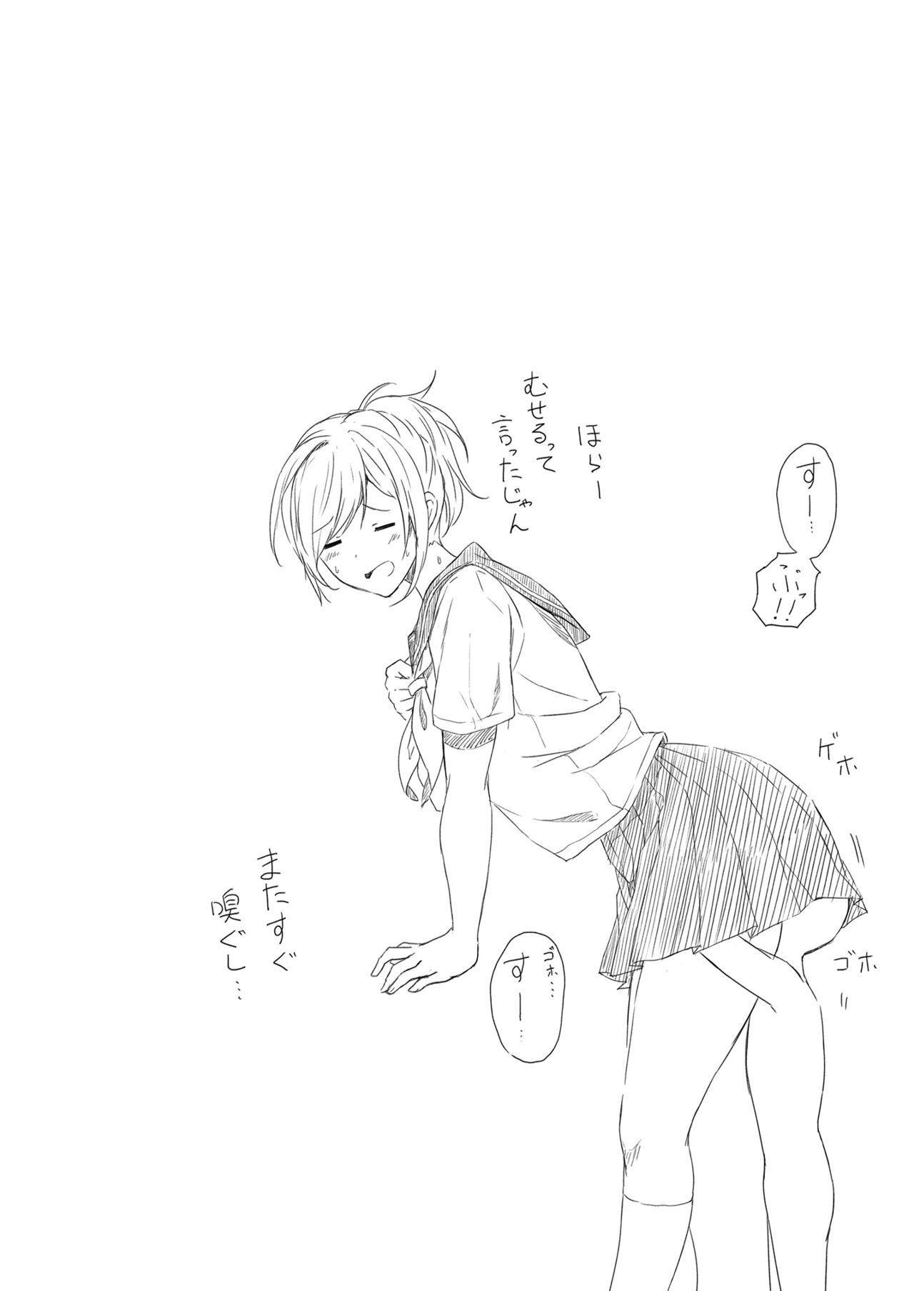 Shukushou Seikatsu 8