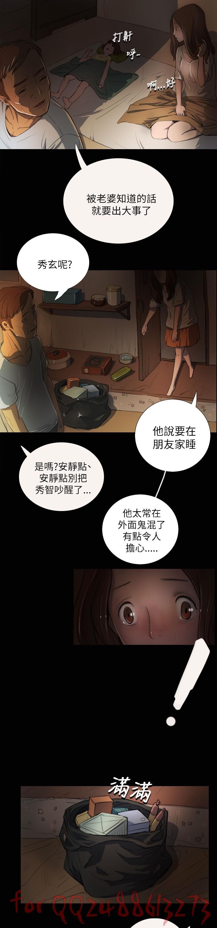 姊姊: 莲 第1~10話 [Chinese]中文 100