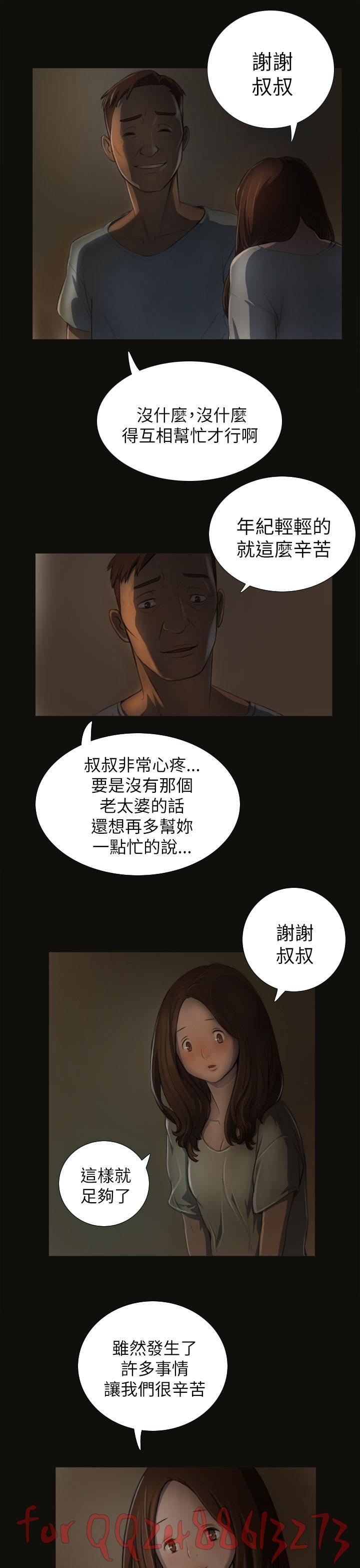 姊姊: 莲 第1~10話 [Chinese]中文 102