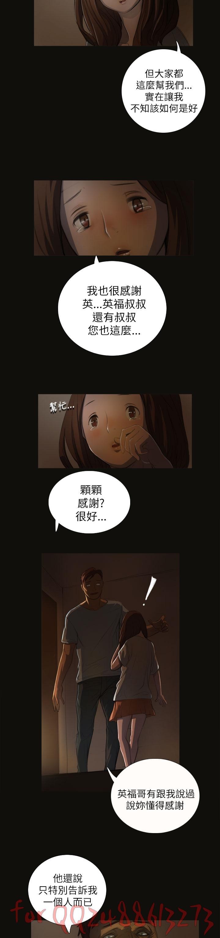 姊姊: 莲 第1~10話 [Chinese]中文 103