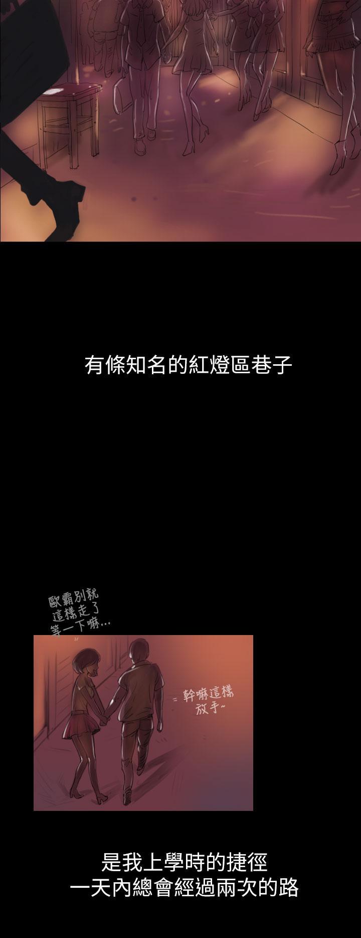 姊姊: 莲 第1~10話 [Chinese]中文 11