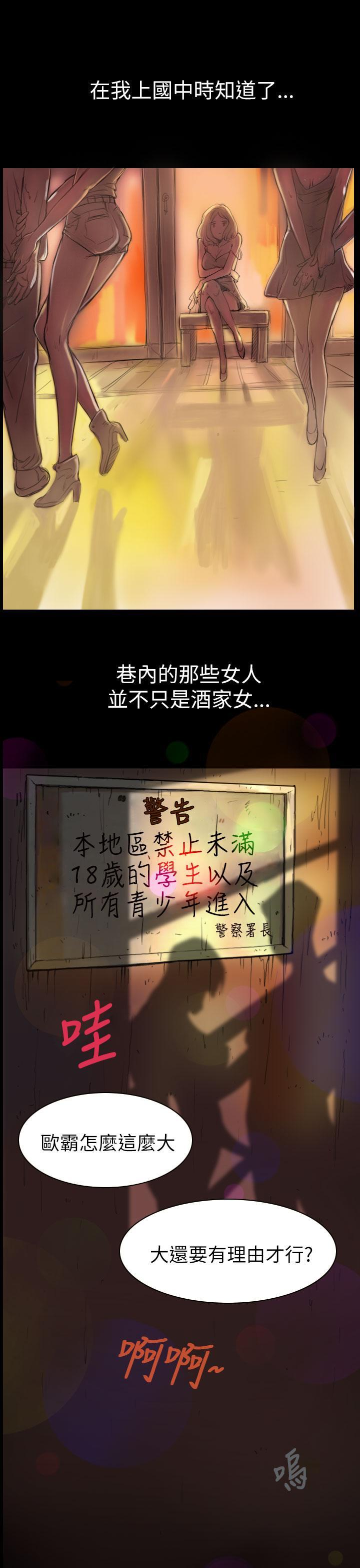 姊姊: 莲 第1~10話 [Chinese]中文 12