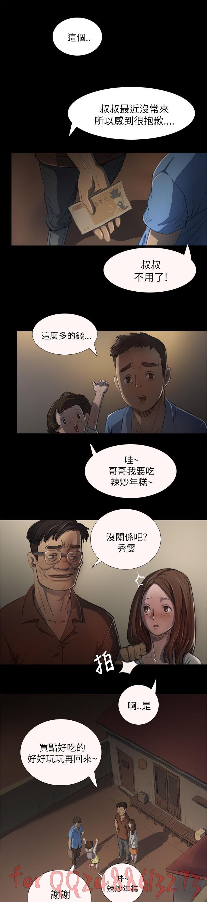 姊姊: 莲 第1~10話 [Chinese]中文 129