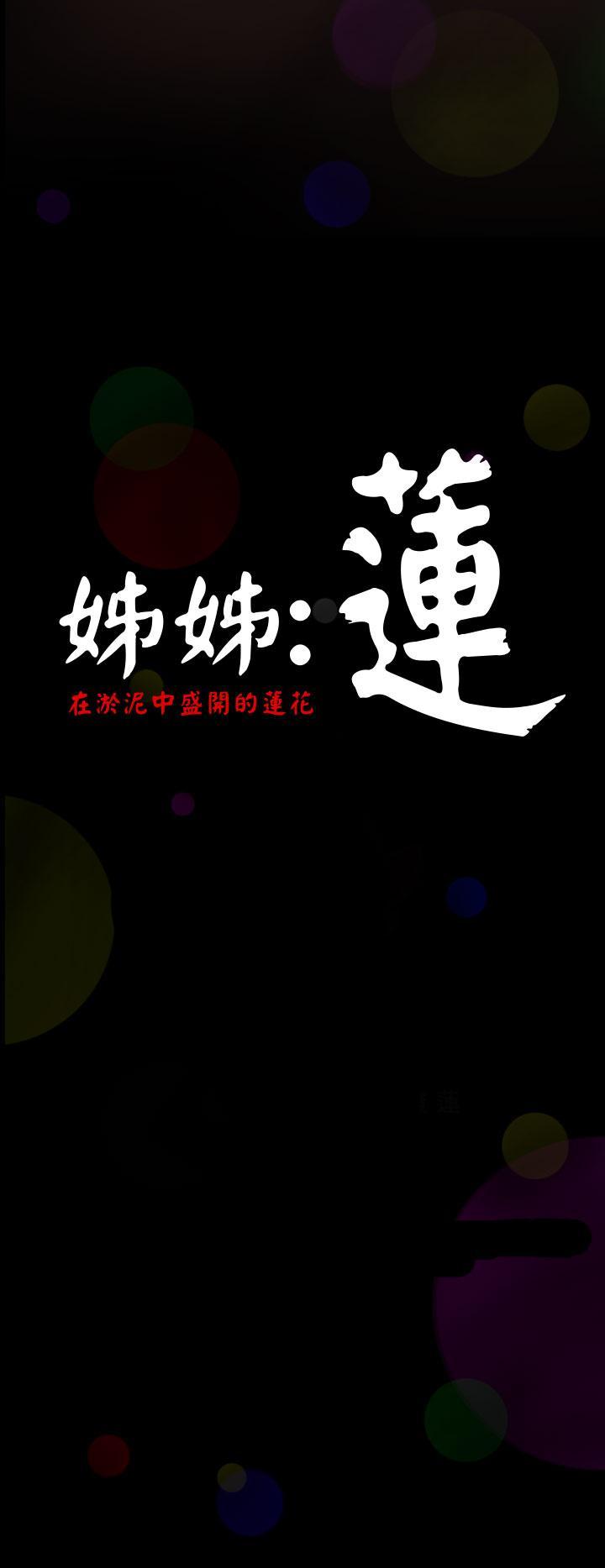 姊姊: 莲 第1~10話 [Chinese]中文 13
