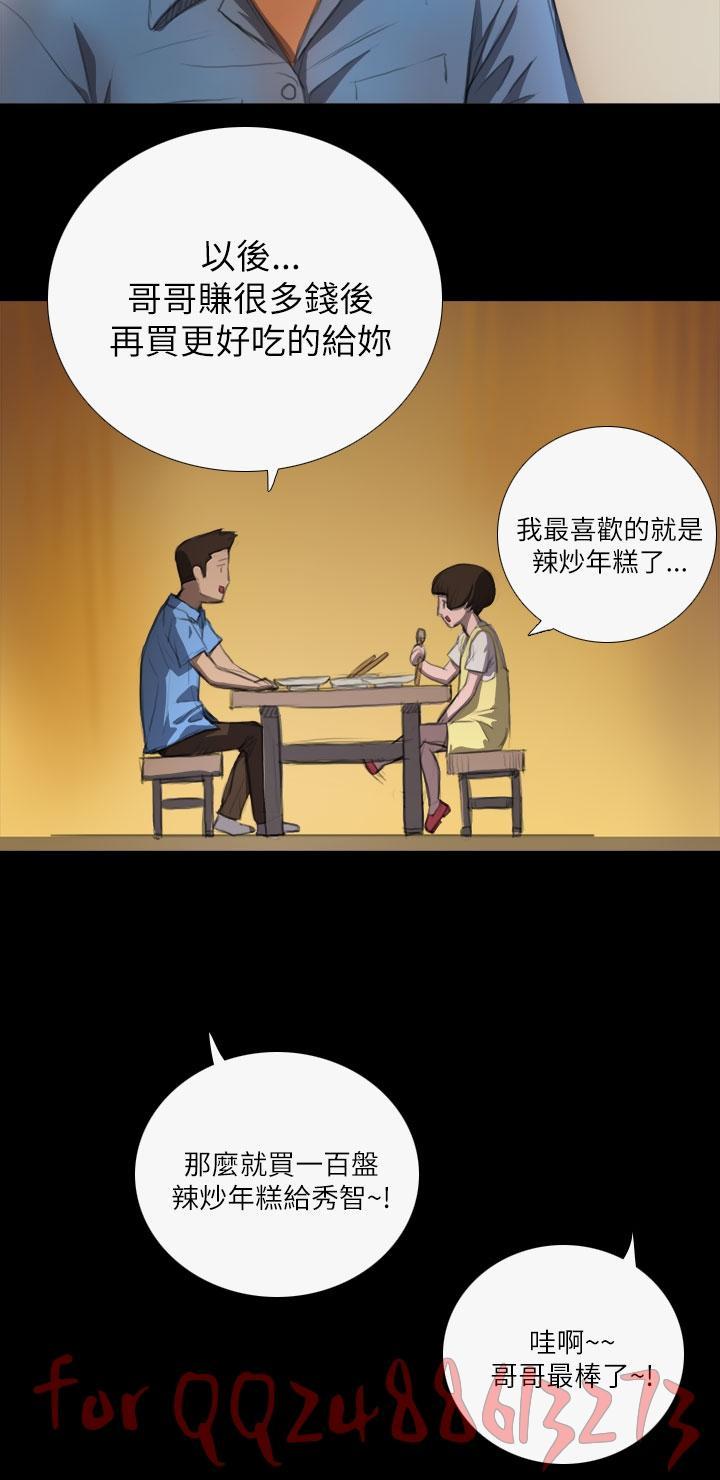 姊姊: 莲 第1~10話 [Chinese]中文 147