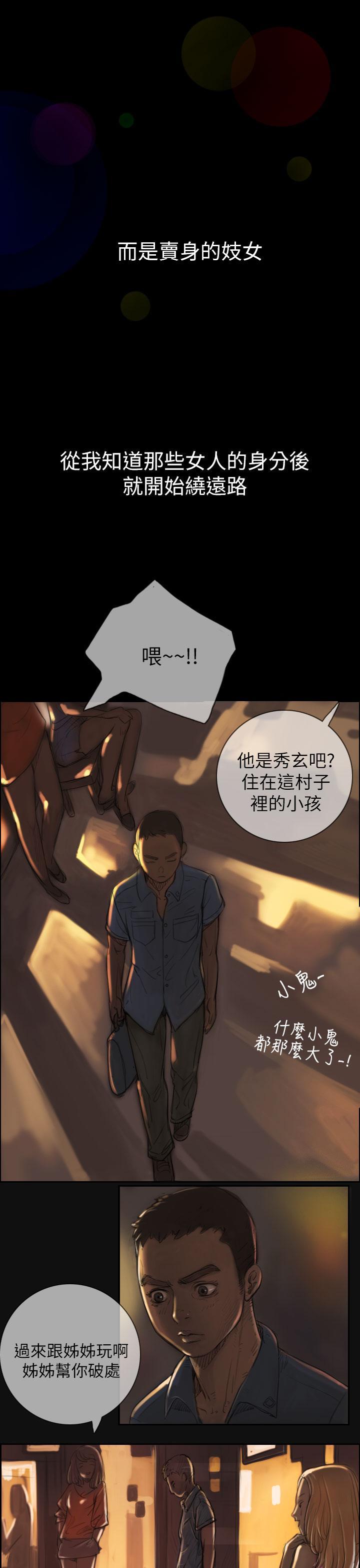 姊姊: 莲 第1~10話 [Chinese]中文 14