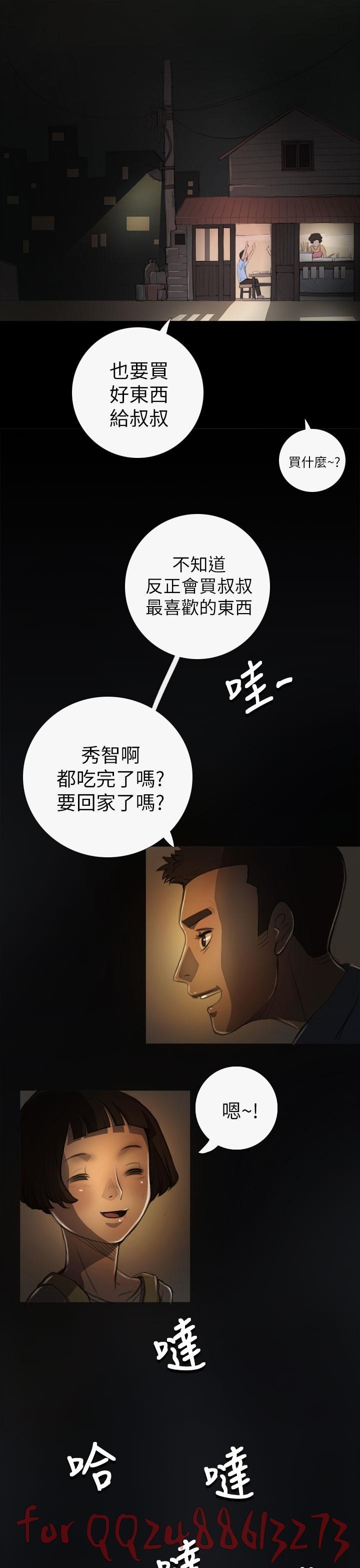 姊姊: 莲 第1~10話 [Chinese]中文 148