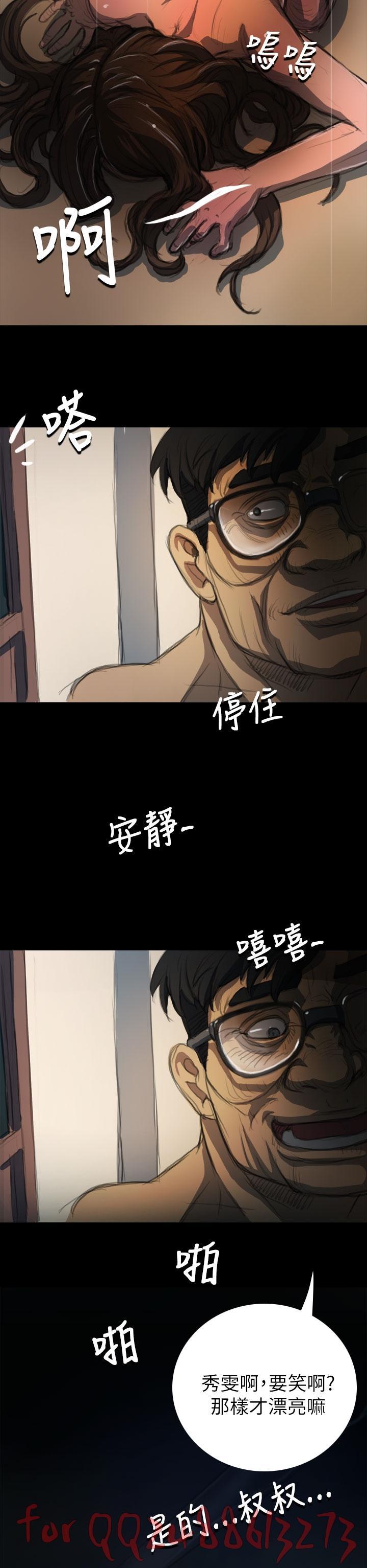 姊姊: 莲 第1~10話 [Chinese]中文 164