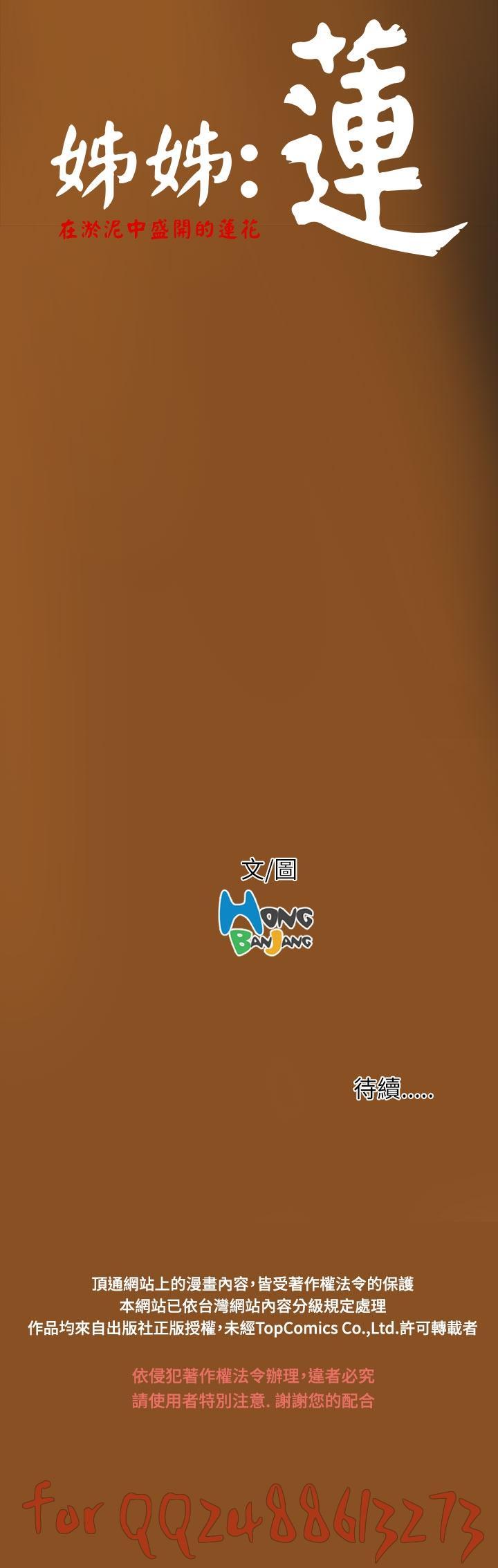 姊姊: 莲 第1~10話 [Chinese]中文 166