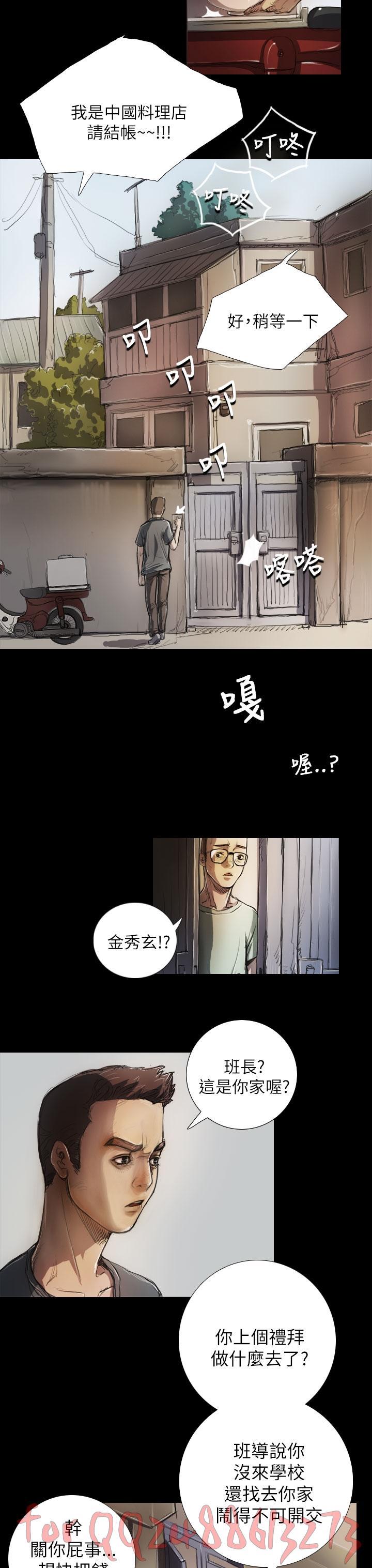姊姊: 莲 第1~10話 [Chinese]中文 172