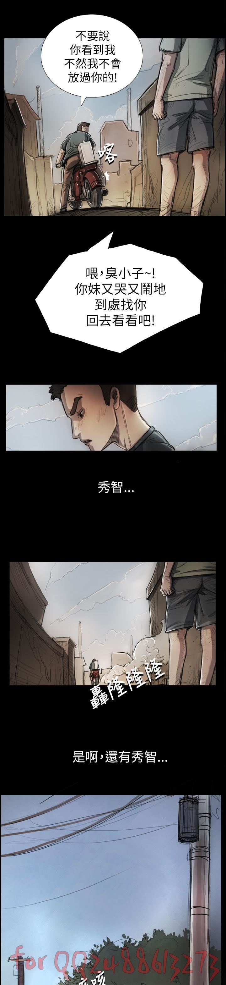 姊姊: 莲 第1~10話 [Chinese]中文 174