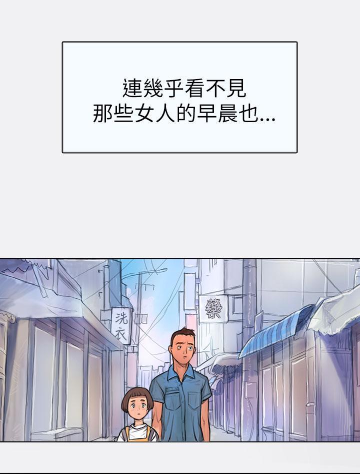 姊姊: 莲 第1~10話 [Chinese]中文 17