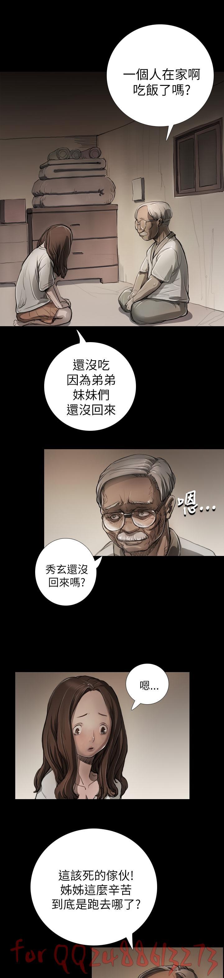 姊姊: 莲 第1~10話 [Chinese]中文 178