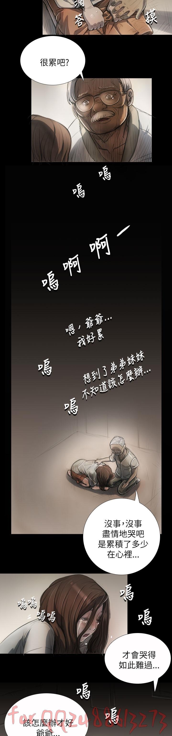 姊姊: 莲 第1~10話 [Chinese]中文 183