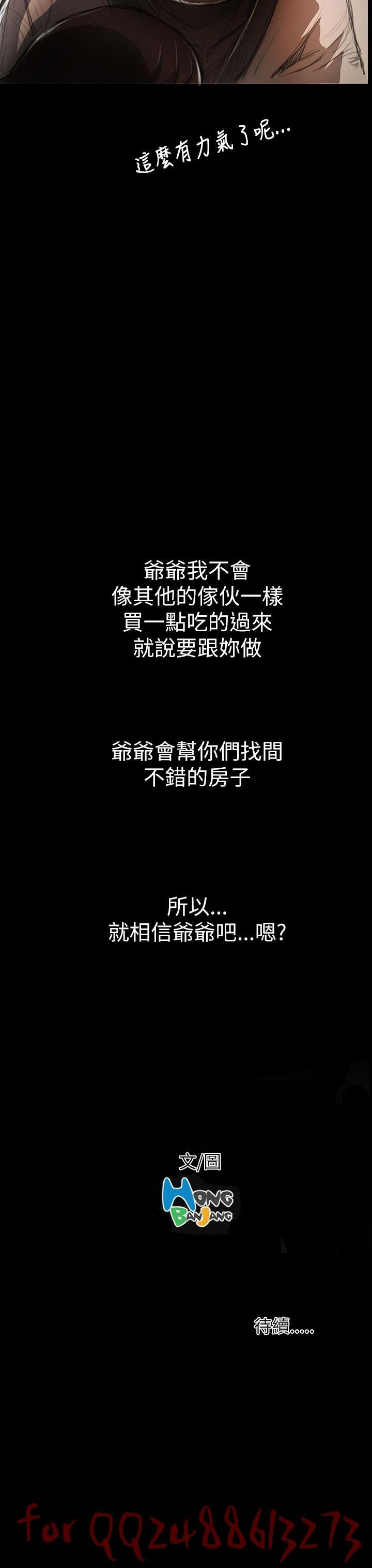 姊姊: 莲 第1~10話 [Chinese]中文 191