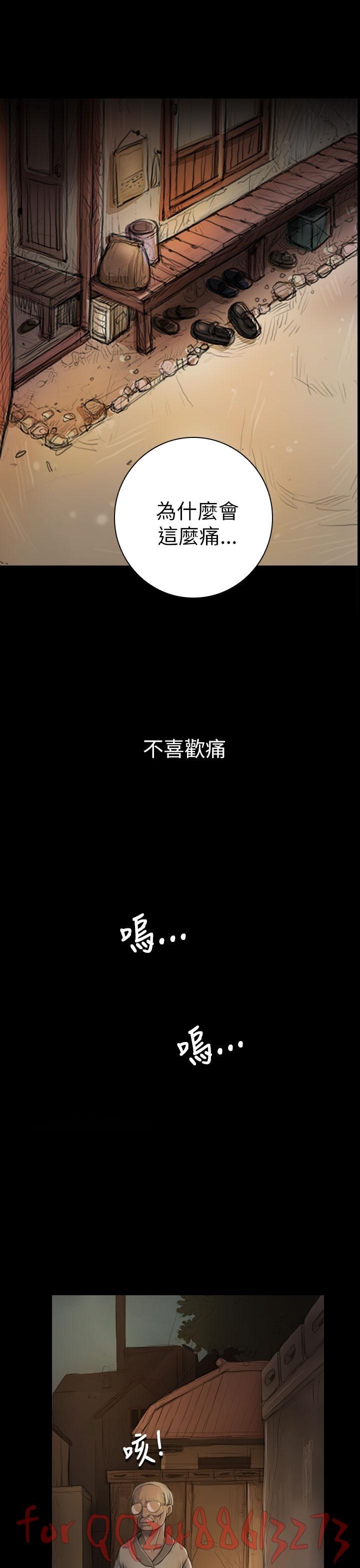 姊姊: 莲 第1~10話 [Chinese]中文 197