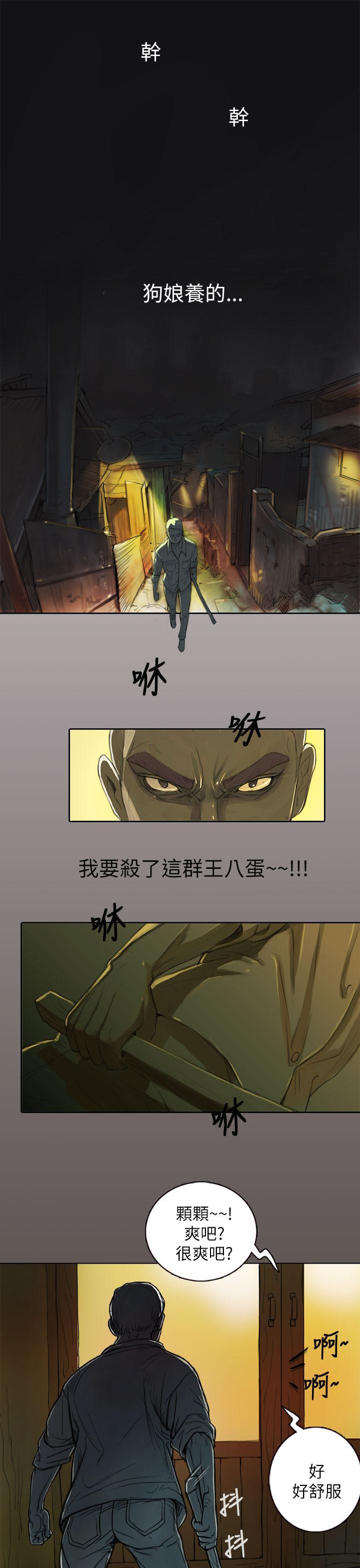 姊姊: 莲 第1~10話 [Chinese]中文 1
