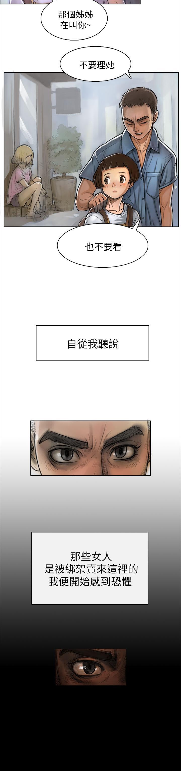 姊姊: 莲 第1~10話 [Chinese]中文 19