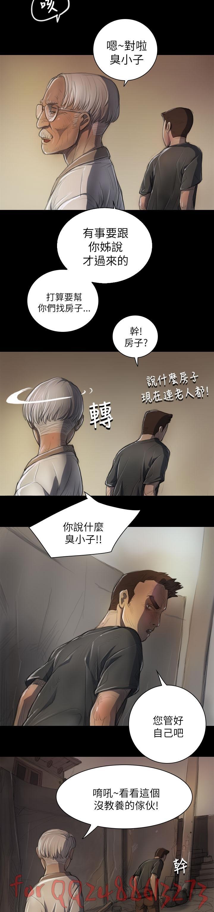 姊姊: 莲 第1~10話 [Chinese]中文 201