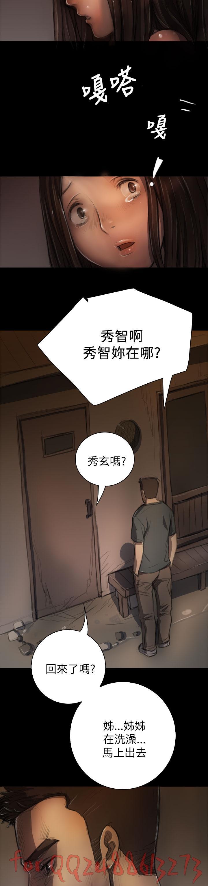 姊姊: 莲 第1~10話 [Chinese]中文 217
