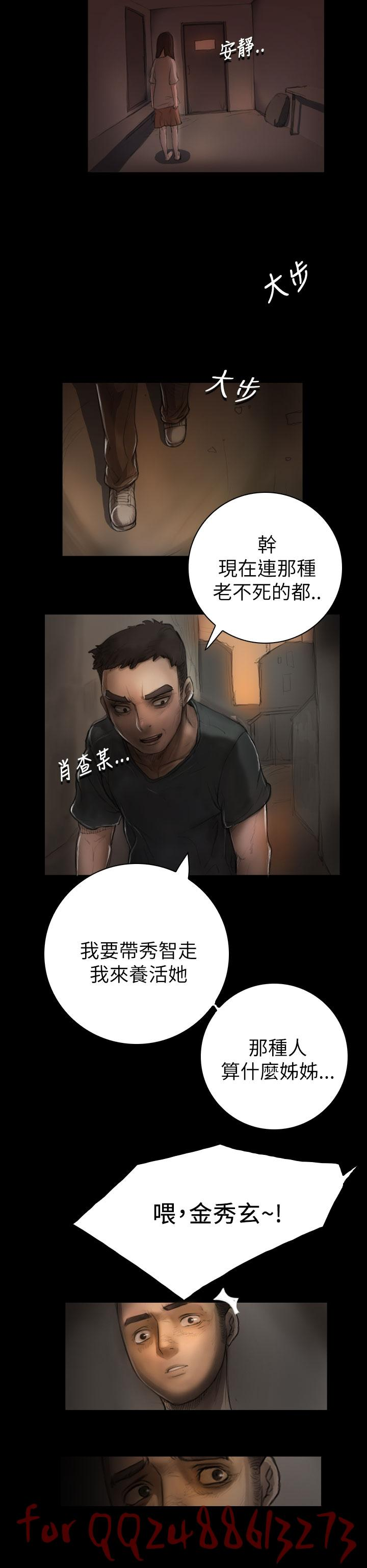 姊姊: 莲 第1~10話 [Chinese]中文 220