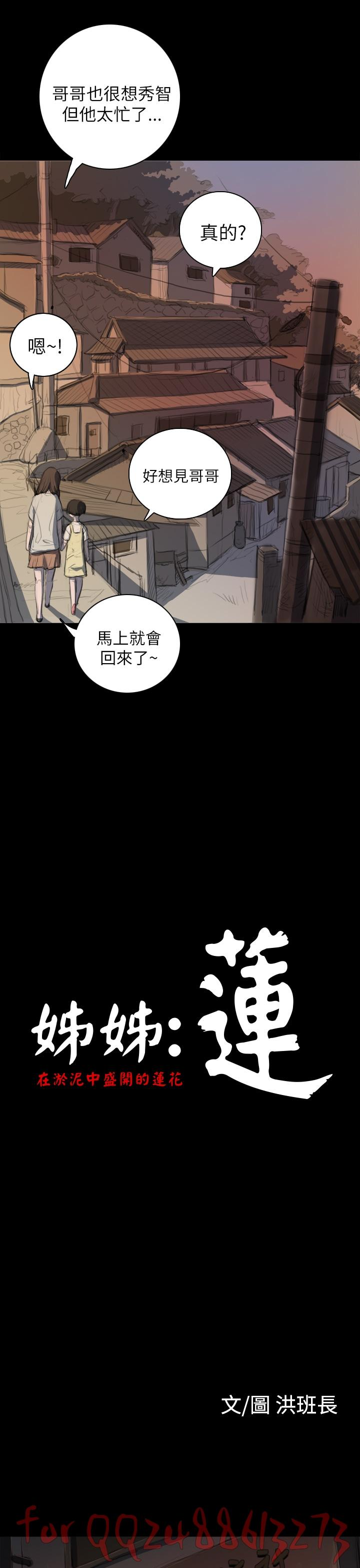 姊姊: 莲 第1~10話 [Chinese]中文 229