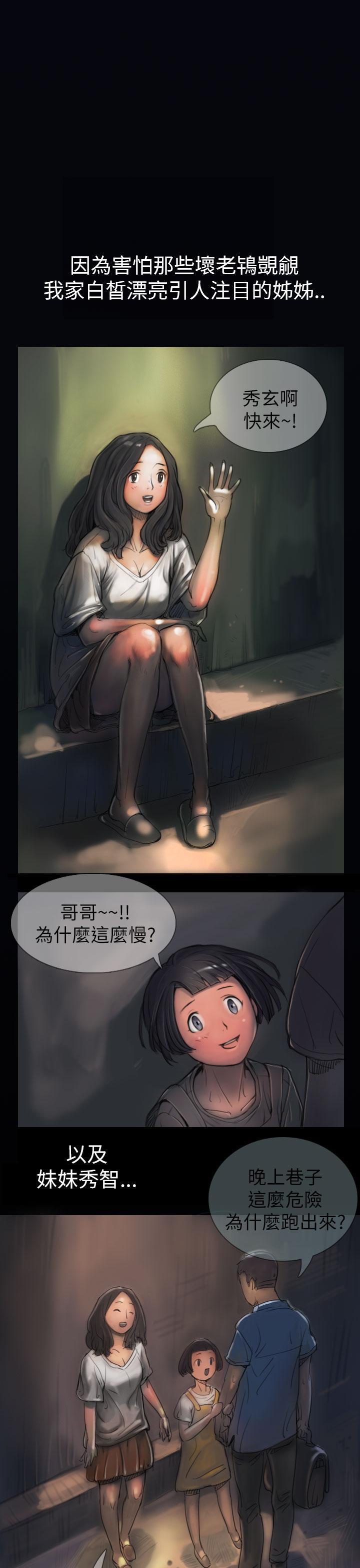 姊姊: 莲 第1~10話 [Chinese]中文 23
