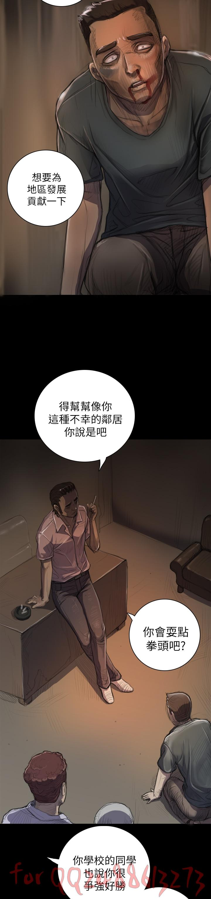 姊姊: 莲 第1~10話 [Chinese]中文 238