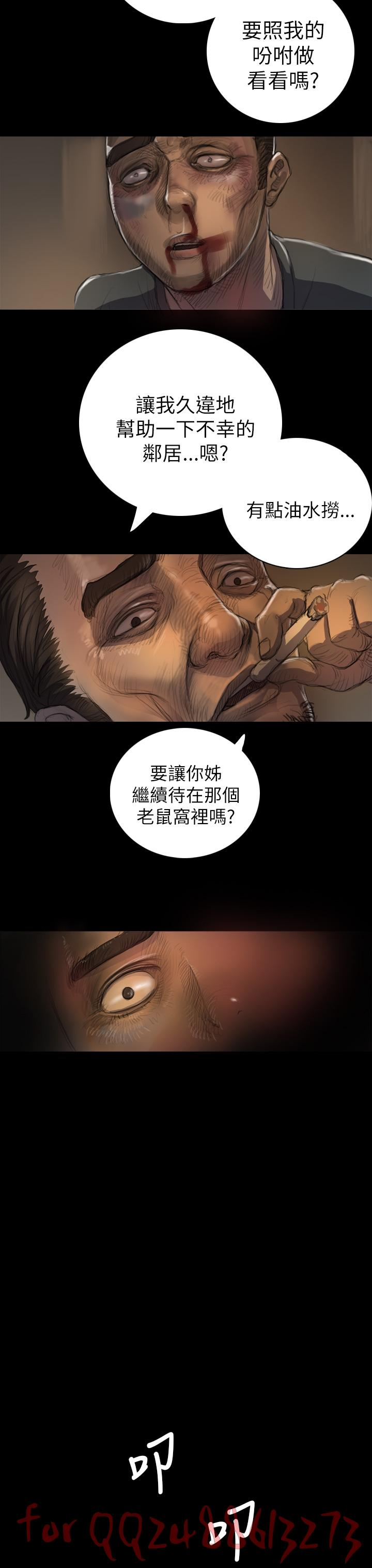 姊姊: 莲 第1~10話 [Chinese]中文 239