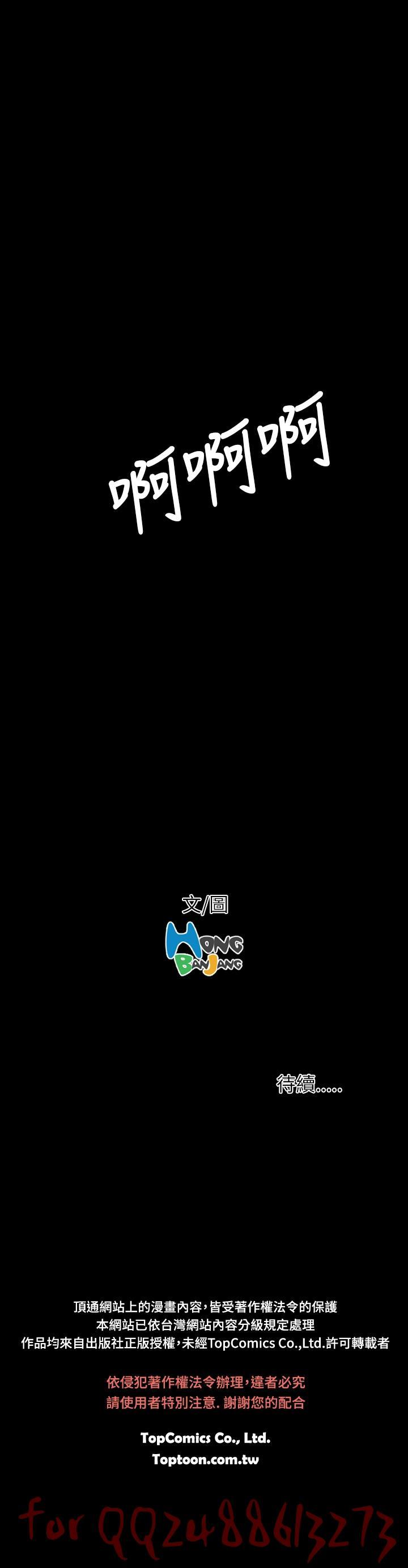 姊姊: 莲 第1~10話 [Chinese]中文 256