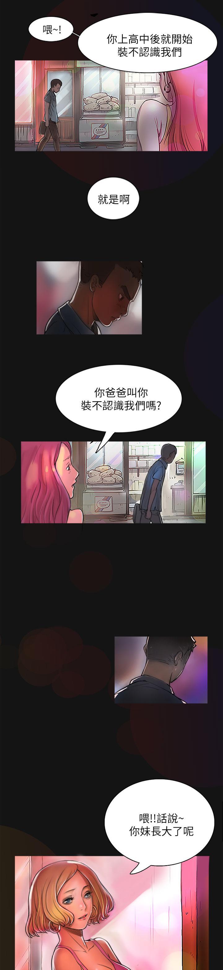 姊姊: 莲 第1~10話 [Chinese]中文 25