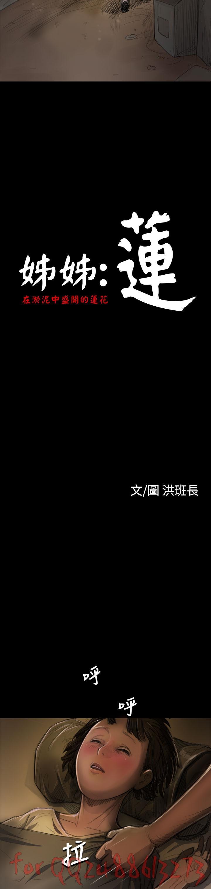 姊姊: 莲 第1~10話 [Chinese]中文 259