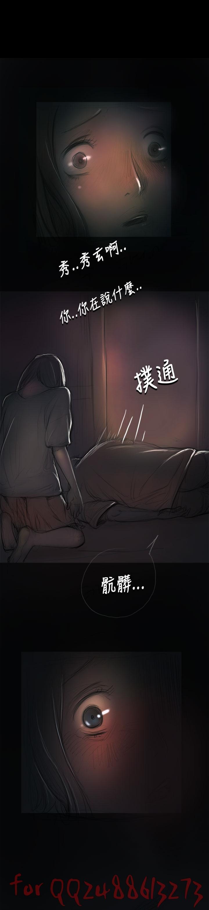姊姊: 莲 第1~10話 [Chinese]中文 265