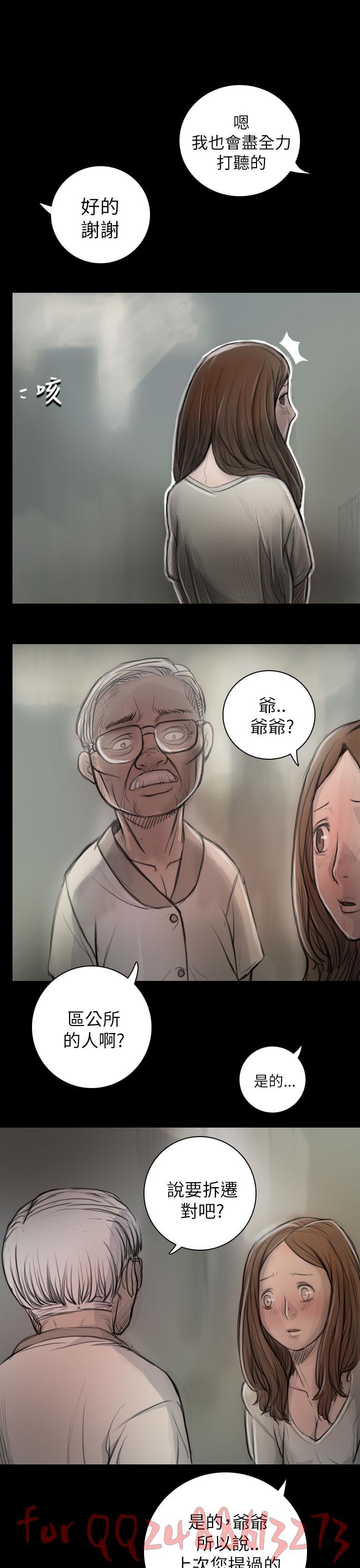 姊姊: 莲 第1~10話 [Chinese]中文 274