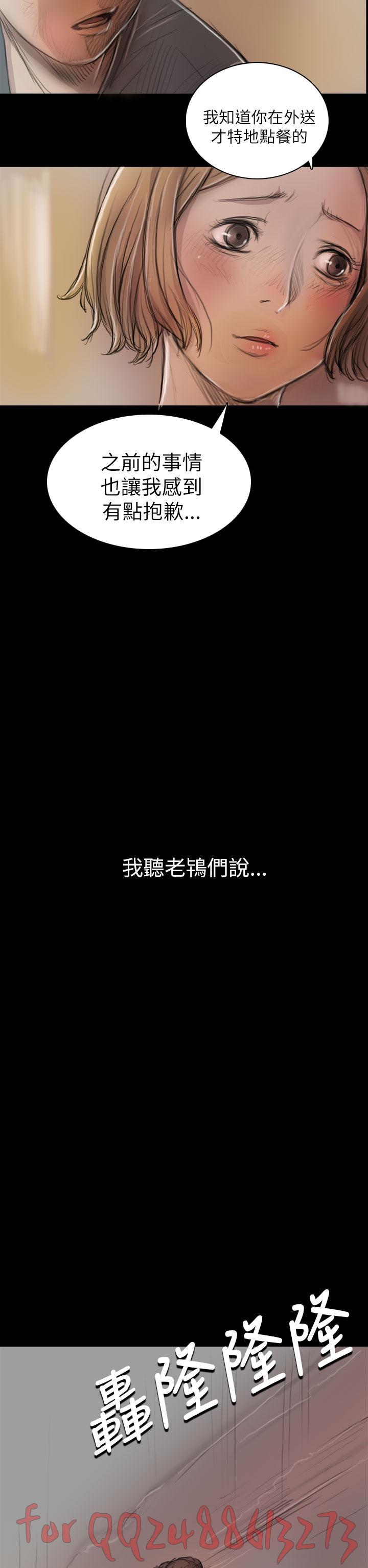 姊姊: 莲 第1~10話 [Chinese]中文 283