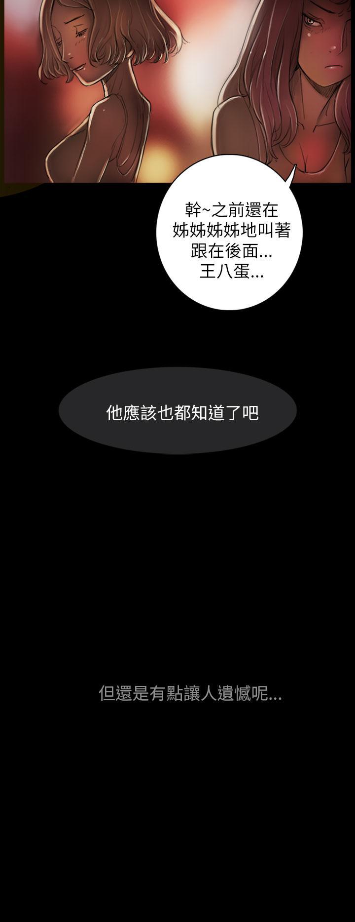 姊姊: 莲 第1~10話 [Chinese]中文 28