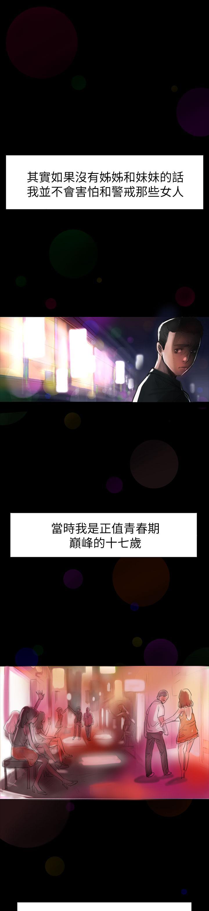姊姊: 莲 第1~10話 [Chinese]中文 31