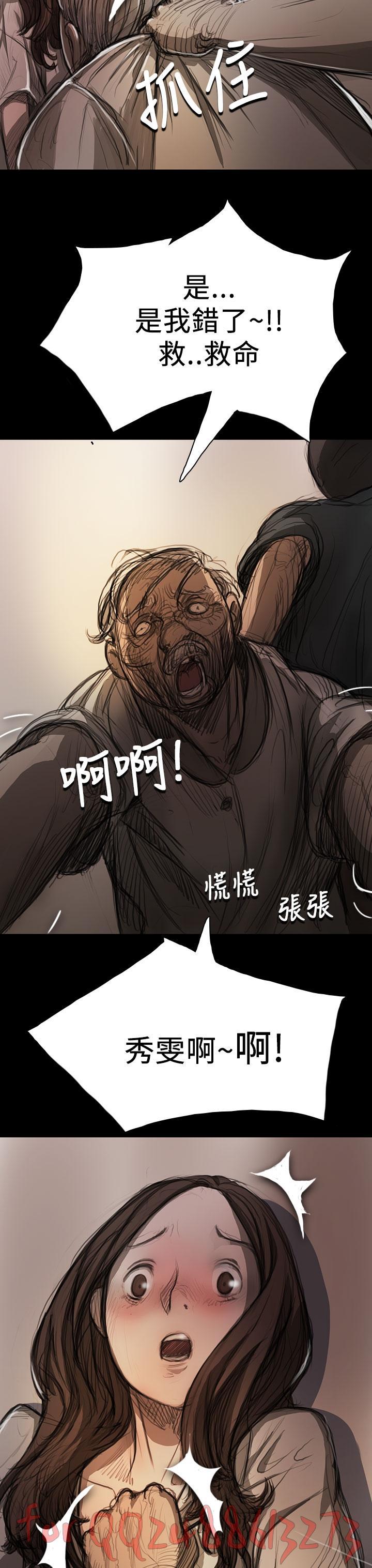 姊姊: 莲 第1~10話 [Chinese]中文 318