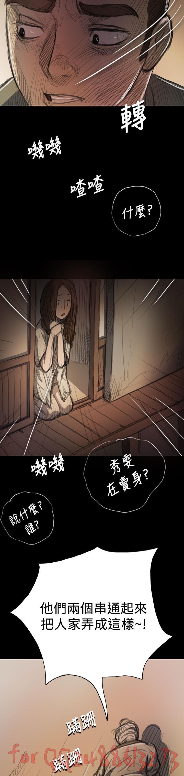 姊姊: 莲 第1~10話 [Chinese]中文 333