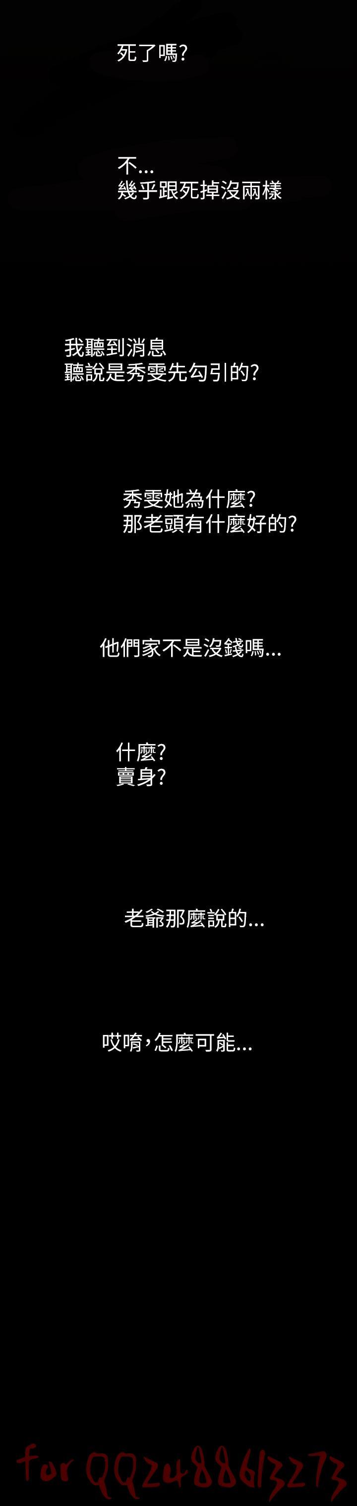 姊姊: 莲 第1~10話 [Chinese]中文 344