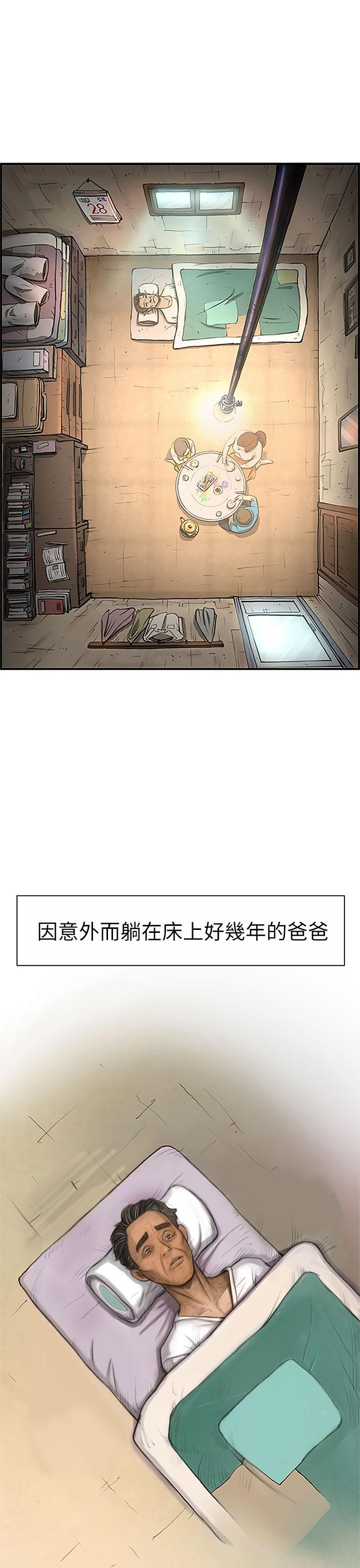 姊姊: 莲 第1~10話 [Chinese]中文 35