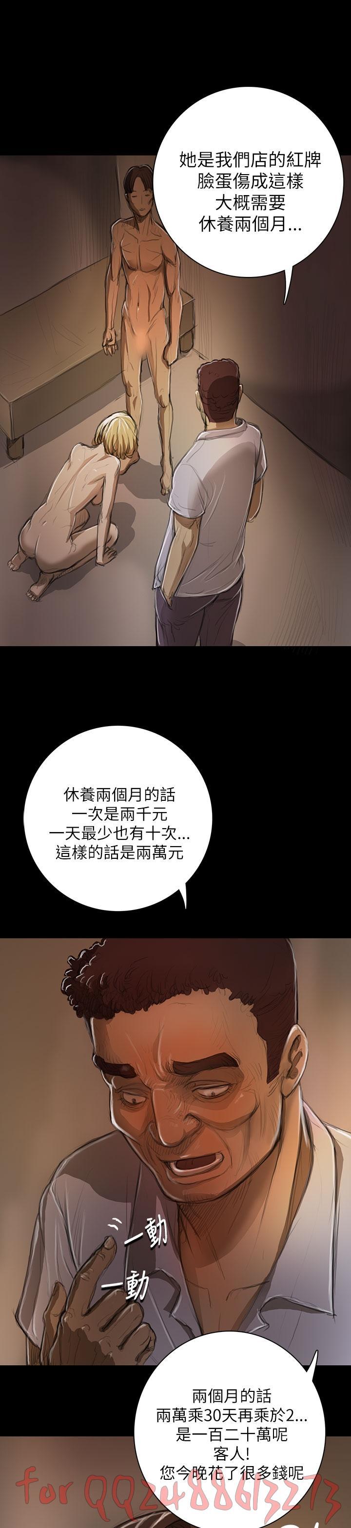 姊姊: 莲 第1~10話 [Chinese]中文 370